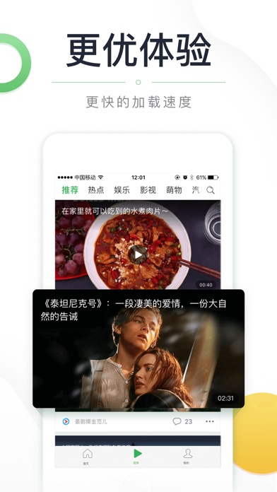 Screenshot for 趣头条 - 头条新闻热点资讯阅读平台 in China App Store