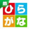 ひらがな おけいこ 楽しく学べる日本語教材