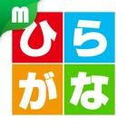 ひらがな おけいこ 楽しく学べる日本語教材 icon