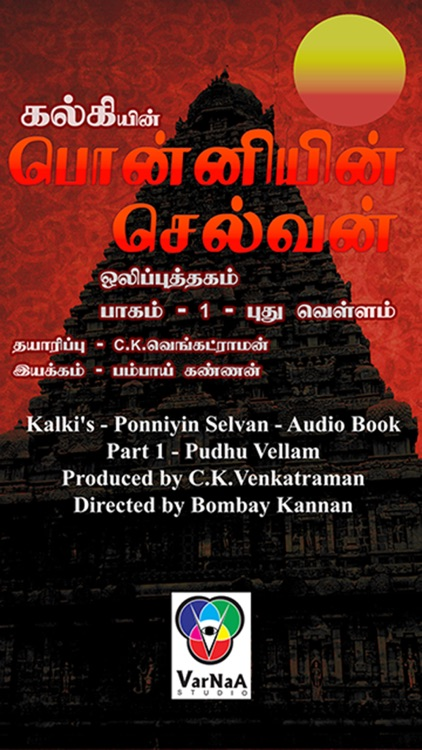 Ponniyin Selvan 1 Audio Ofline screenshot-0