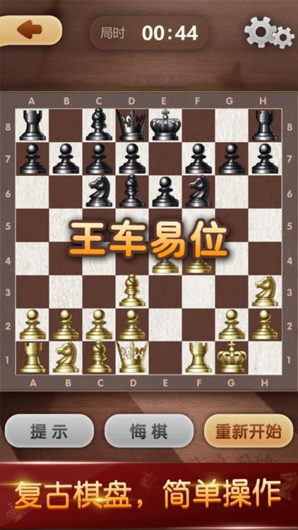 国际象棋 - 双人单机版大全