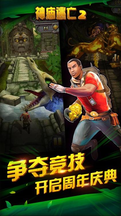 神庙逃亡2 – 全球经典跑酷游戏 screenshot-3