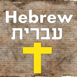 7,500 Hebrew Bible Dictionary with Bible Study