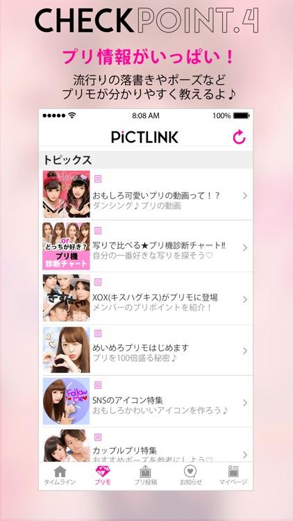 ピクトリンク - フリューのプリ画取得アプリ screenshot-3