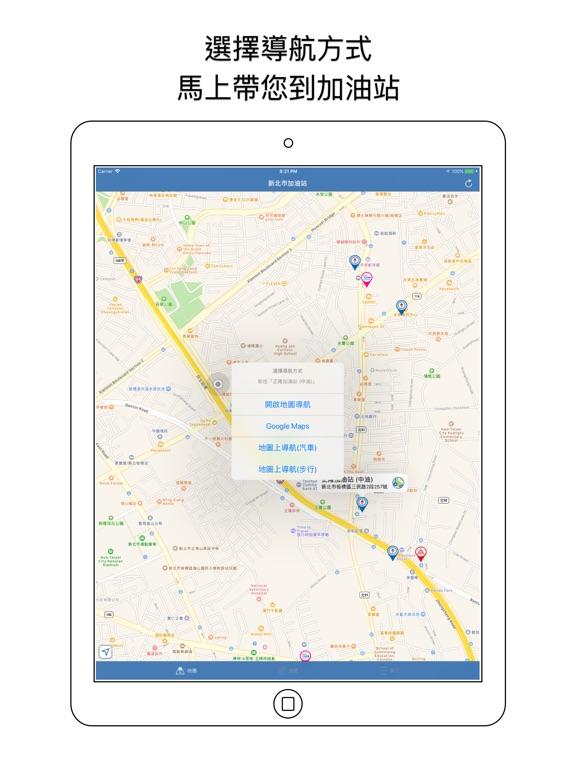 新北市加油站 - 加油站位置&油價資訊 screenshot 6