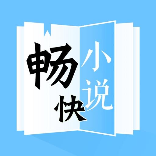 畅快小说-热门小说阅读的电子书小说大全