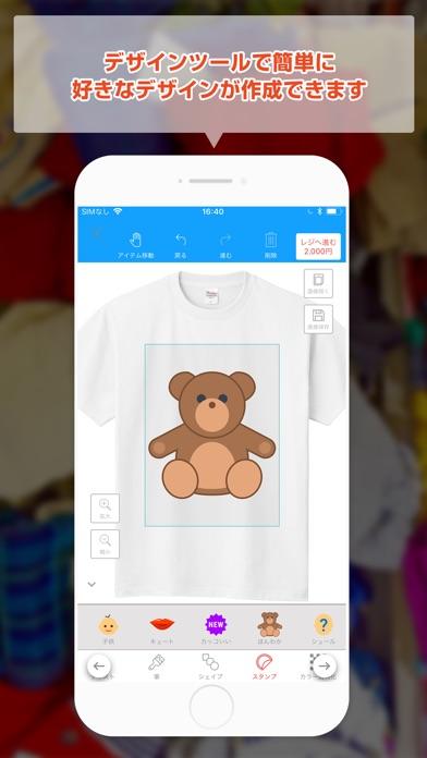 簡単ツールでTシャツデザインができる【オートTシャツメーカー紹介画像2