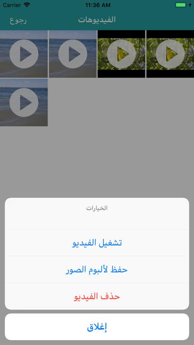 حماية اخفاء الفيديوهات بالبصمة screenshot 5