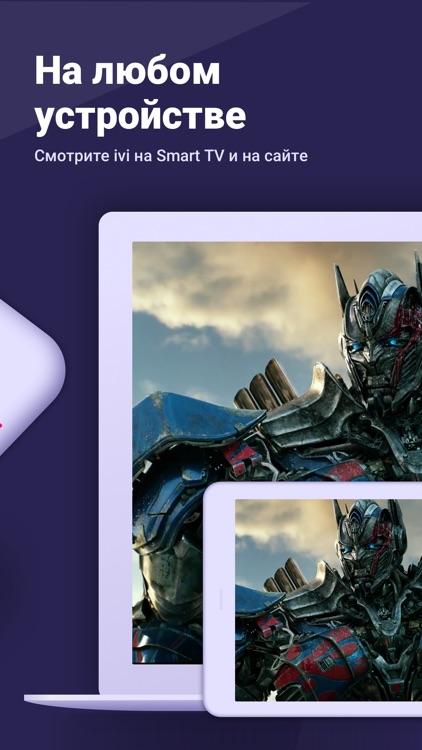 ivi – фильмы и сериалы онлайн screenshot-4