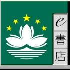 Macau eBook icon