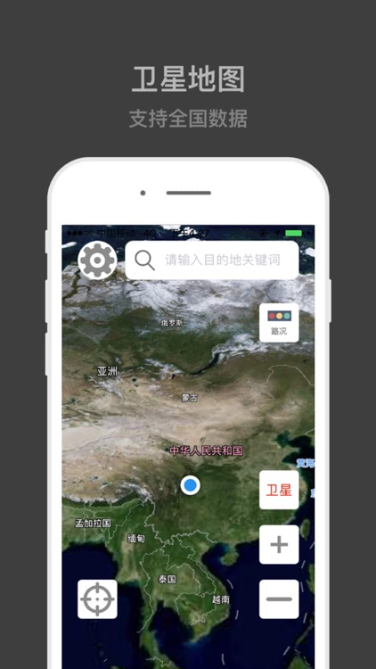 北极星导航-GPS卫星定位导航软件