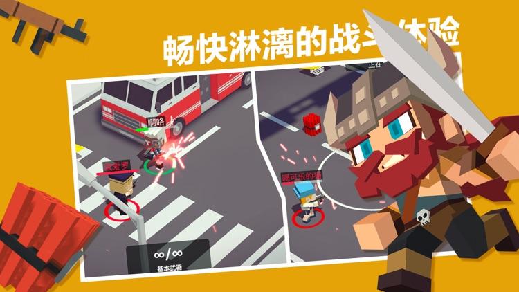 城市大乱斗 screenshot-4