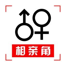 相亲角-移动婚恋交友软件