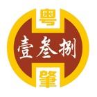 壹叁捌商城 icon