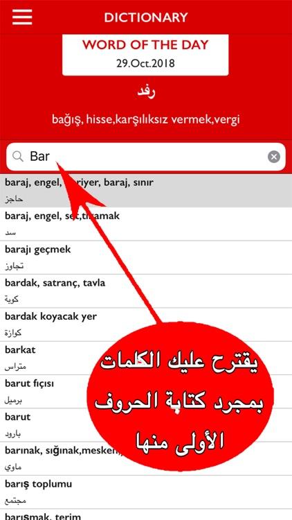 قاموس تركي عربي بدون انترنت