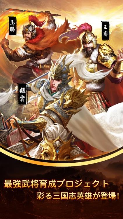 三国志·趙雲英雄伝-お手軽放置系ゲーム