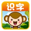 皮皮猴识字-一年级语文上册