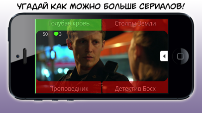 Угадай сериал - Викторина Скриншоты5