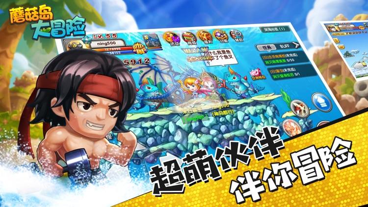 蘑菇岛大冒险-梦幻冒险对战手游 screenshot-4