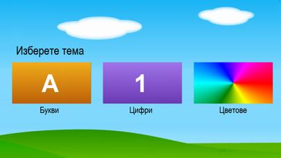Букви Цифри Цветове på PC