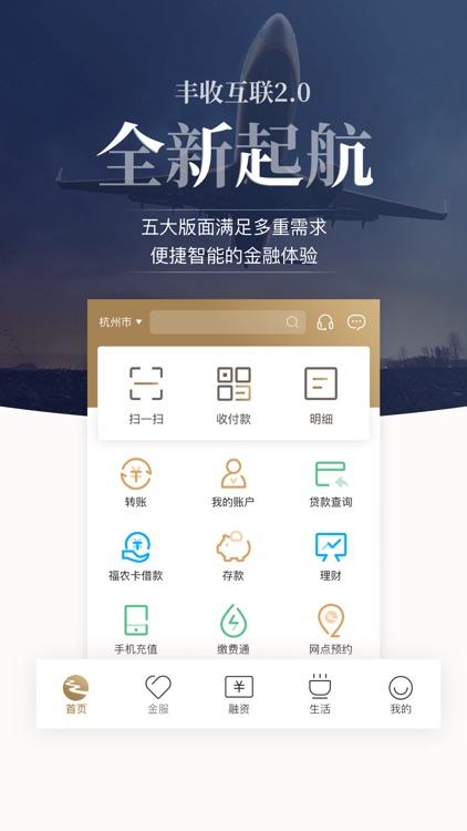丰收互联 - 浙江农信新一代手机银行