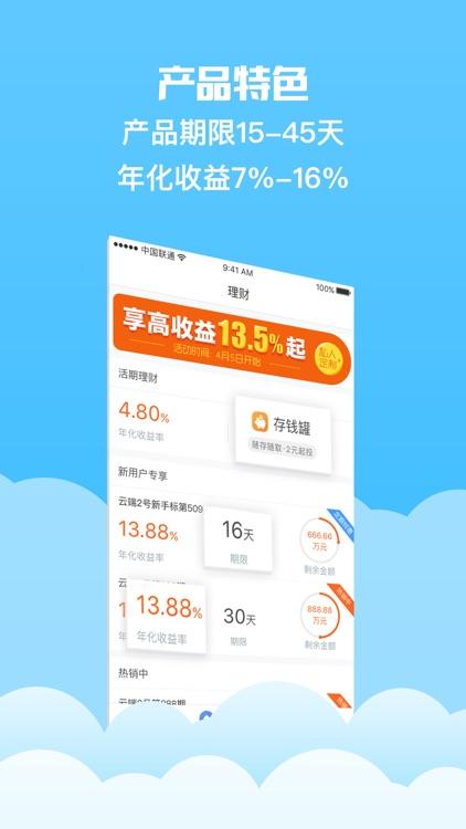云端理财(旗舰版)-银行理财金融投资神器 screenshot-4