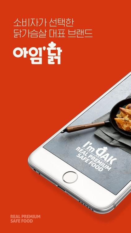 아임닭 - 닭가슴살 대표 브랜드