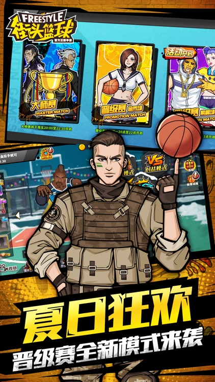 街头篮球 screenshot-0