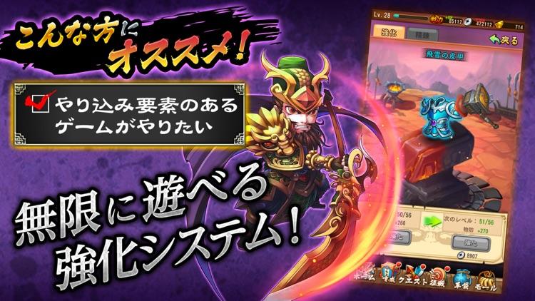 三国ブレイズ:オンライン三国志RPG screenshot-3