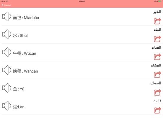 تعلم اللغة الصينية screenshot 7
