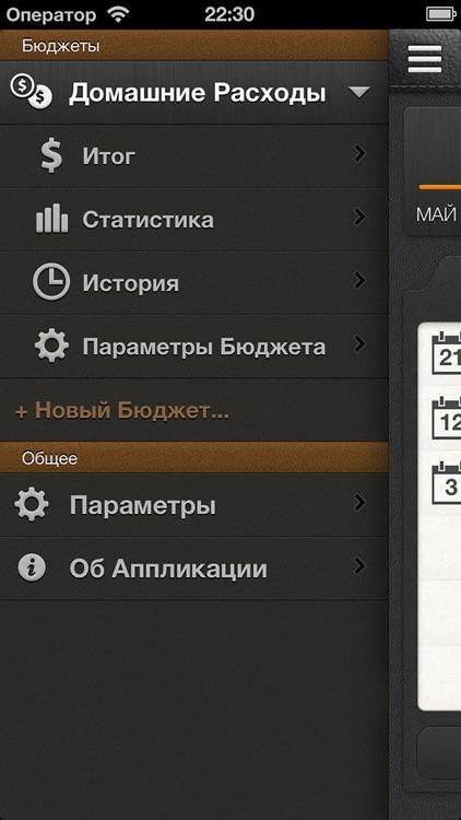 Мой Бюджет -  ведение домашней screenshot-4