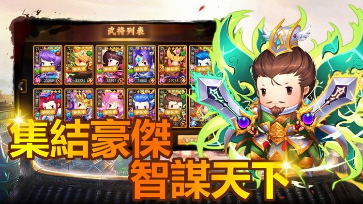 萌Q三國志 screenshot-3