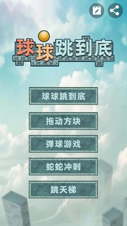 一跳到底 - funny game screenshot-5