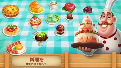 クッキング•カントリー:農場生活と料理ゲームスクリーンショット5