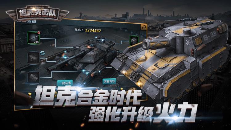 坦克突击队:大型3D坦克战争策略手游 screenshot-3