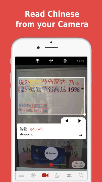 HanYou Offline OCR Chinese Dictionary / Translator - Translate Chinese Language into English by Camera, Photo or Drawing Screenshot 2