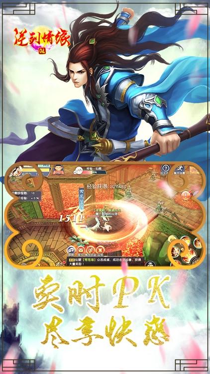 逆剑情缘ol-一款成就仙侠世界的荣耀手游