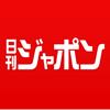 週刊誌ネタをまとめ読みできるニュースアプリ...