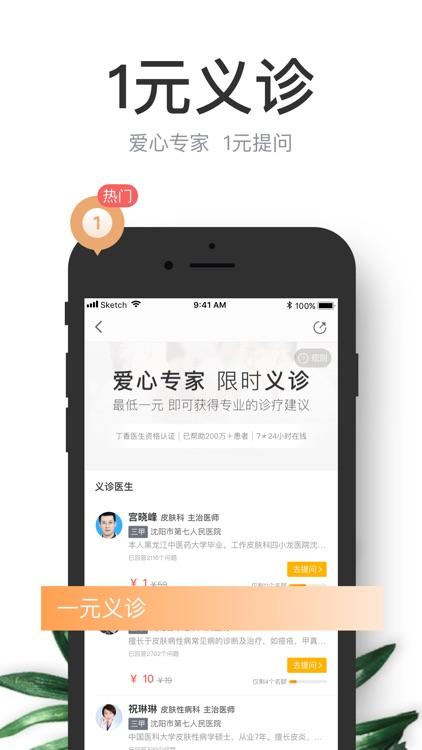 丁香医生-医生在线问诊医疗健康咨询 screenshot-0