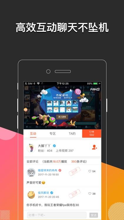 大神互动-手游视频电竞大神直播 screenshot-3