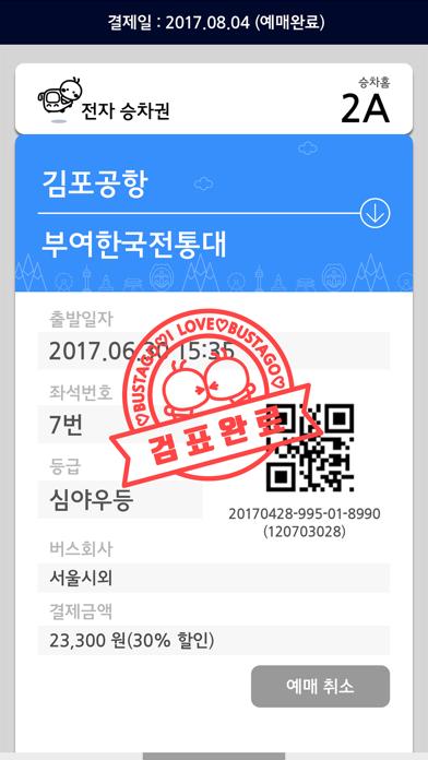 전국 시외버스 승차권 통합 예매(버스타고) for Windows