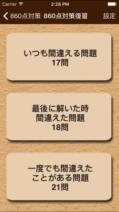 TOEIC®テストリスニング360問 screenshot1