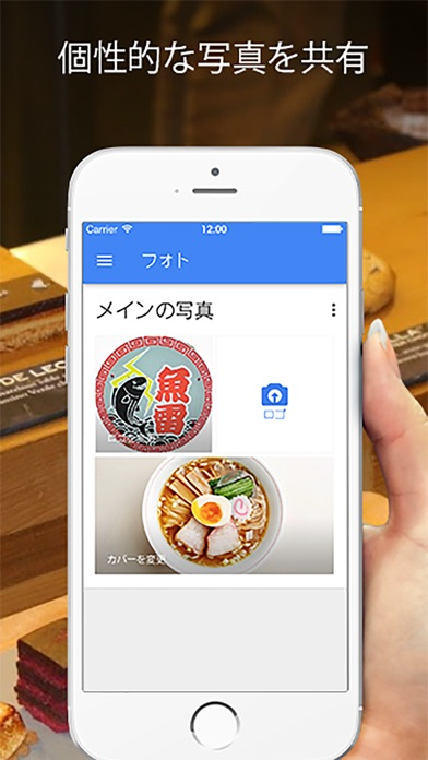 Googleマイビジネススクリーンショット2