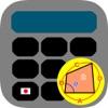 面積計算 byNSDev - iPhoneアプリ