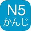 N5漢字読み - iPhoneアプリ
