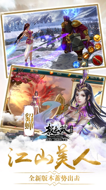 极无双 screenshot-1