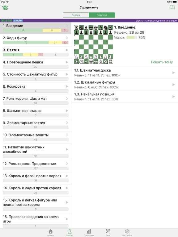 Скачать Шахматная школа для начинающих