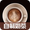 奶茶制作大全-自制奶茶饮料甜品教程