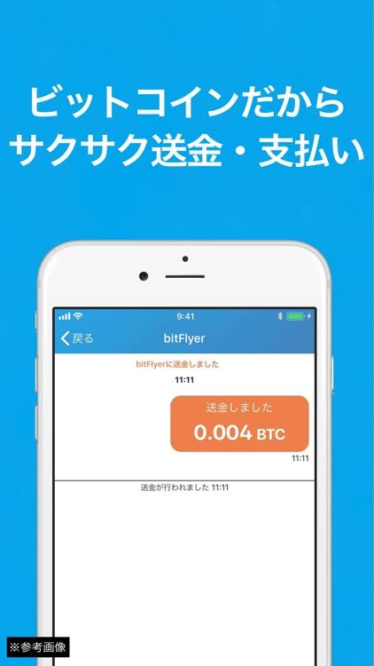 bitFlyer ウォレット ビットコイン取引アプリ screenshot-4