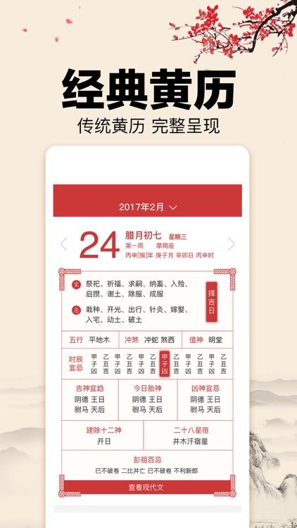 万年历 日历黄历:万年历经典版农历天气预报